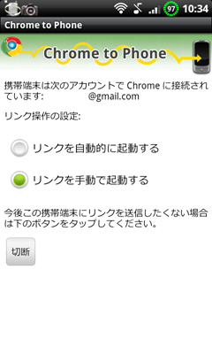 Chrometophone4