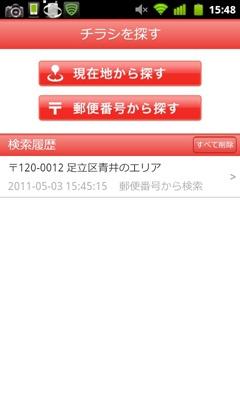 CAP2011050315481
