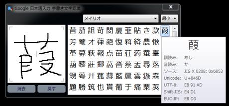 Google日本語入力_手書き2