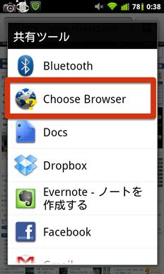 ChooseBrowser3
