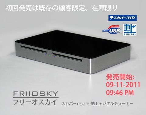 friiosky