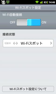 sb_wifi_setting