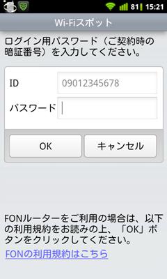 sb_wifi_setting_pass