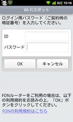 sb_wifi_setting_phonenum_blank