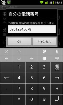 sb_wifi_setting_phonenum_enter