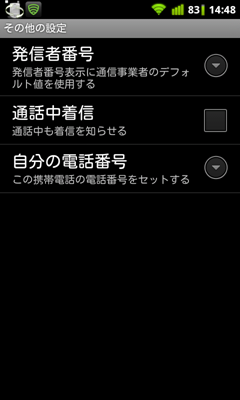 sb_wifi_setting_phonenum