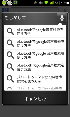 GoogleVoiceSearch_BTmono_input