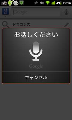 GoogleVoiceSearch_BTmono_search