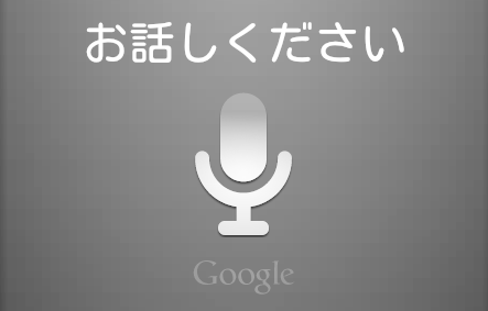 GoogleVoiceSearch_Bluetooth_eyecatch