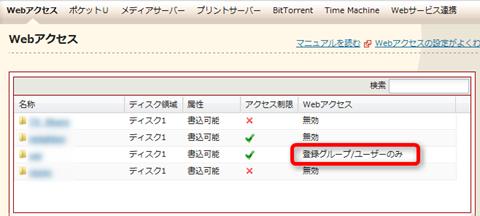 BufNAS_WEBAccessService2