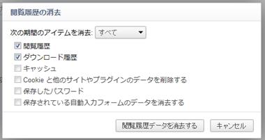 GoogleChromeHistoryDel2