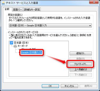 GoogleIME_Setting2