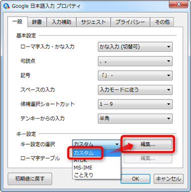 GoogleIME_Setting3