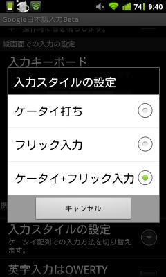 GoogleInput (9)