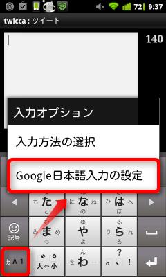 GoogleInput3