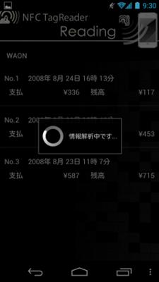 NFC_FelicaReader7