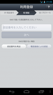 line4android2