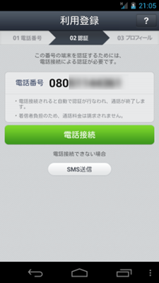 line4android3