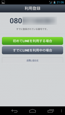 line4android5