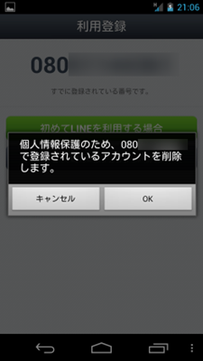 line4android6