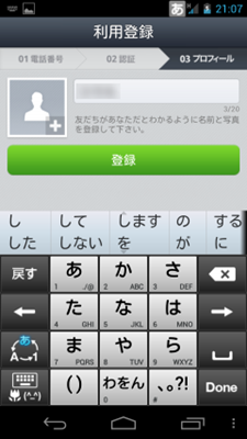 line4android7