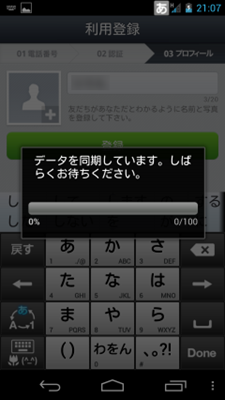 line4android8