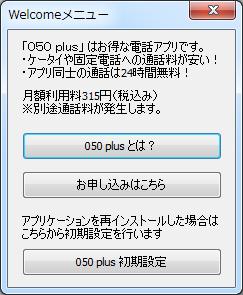050plus_win