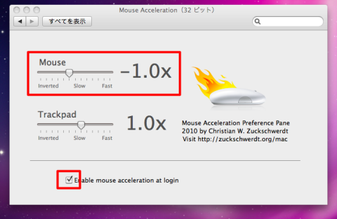 MouseAcceleration2