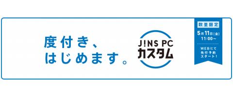 jinspccustom