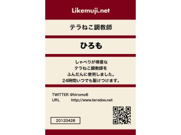 likemuji_label