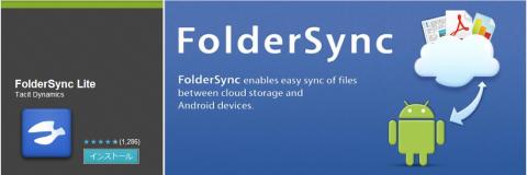 foldersynccap