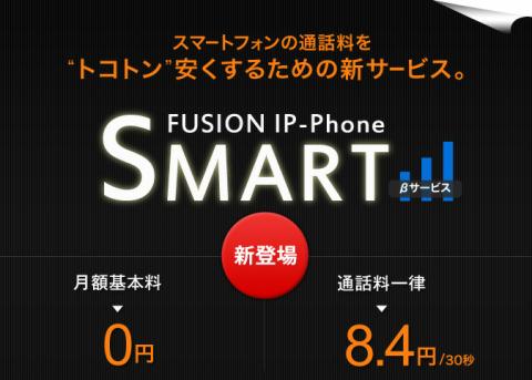 fusion_eyecatch