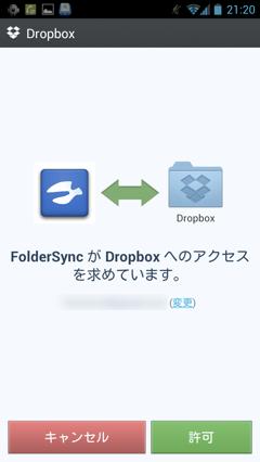 th_foldersync012