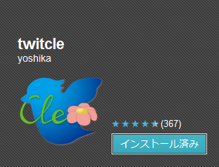 Twitcle_eyecatch
