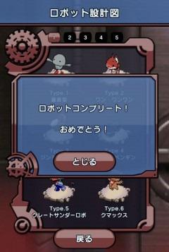 Yururobo3