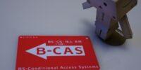 新B-CASカード配布でB-CAS騒動は収まるか?