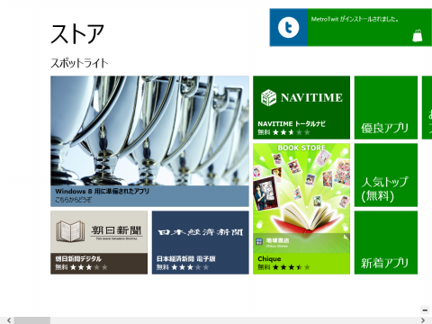 Windows8ReleasePreview2