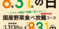 「しゃぶしゃぶ温野菜」が全店で831円食べ放題を実施