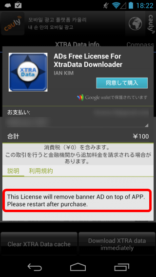 xtradatadownloader2