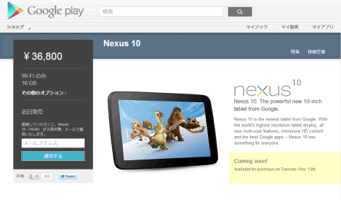 Nexus10unveiled1_sh