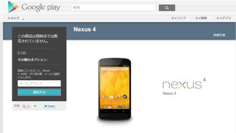 Nexus4unveiled1_sh