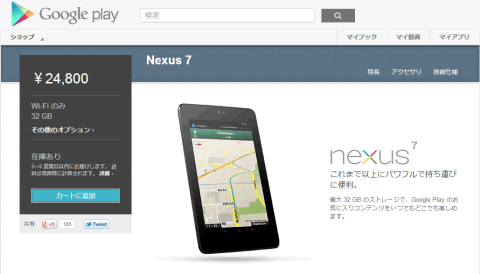 Nexus7unveiled1_sh