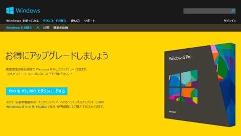 Windows8released_8