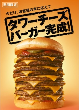 lotteria_towercheeseburger