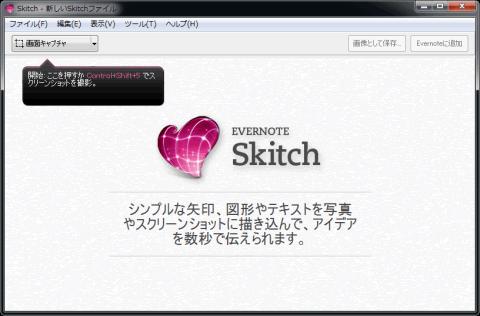 skitch_sh