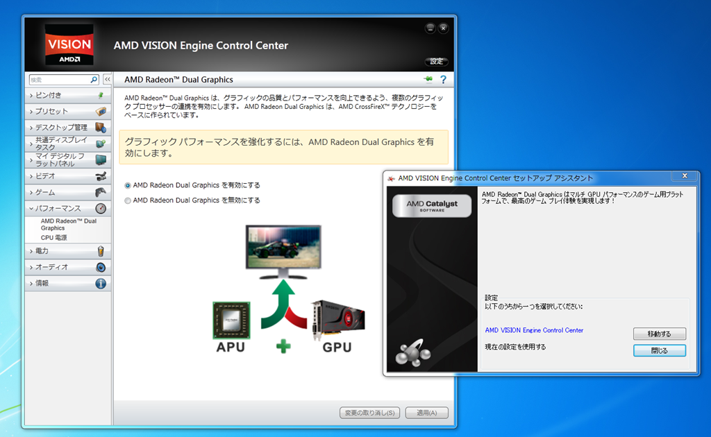 AMD Richland/TrinityでDual Graphicsを試した感想と設定方法のメモ