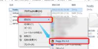 Windows 8/8.1でエクスプローラの「送る」にアプリを登録する方法