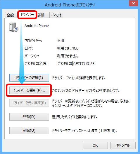 AndroidADBDriver_4