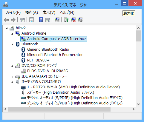 AndroidADBDriver_6