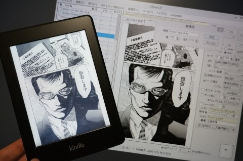 kindle pdf 変換 漫画
